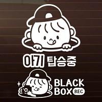 SET_아기 탑승중_제이콥 +블랙박스 [자동차스티커/아기가타고있어요]