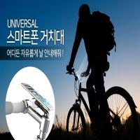 자전거 스마트폰 거치대(유니버셜폰거치대)