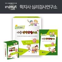 [진로/상담] 아동성격강점카드 4종세트 (학지사)