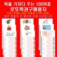 대박로또복권용지 100여종 중 선택 100매 1권 펜증정