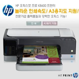 HP복합기 OJ K8600