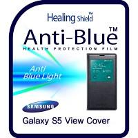 [힐링쉴드] 갤럭시S5 정품 뷰커버 블루라이트차단 시력(건강)보호필름 2매(HS140245)