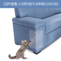 고양이발톱 스크래치방지 보호패드(45X30)