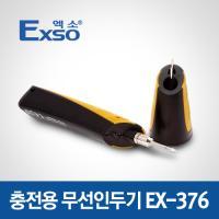 엑소 무선 충전용 인두기 EX-376