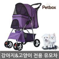 펫박스 DTC 유모차/강아지/고양이/애완/애견-퍼플