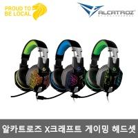 알카트로즈 X-Craft 시리즈 게이밍 헤드셋 LED HP5000/HP7000/HP8000