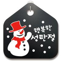 크리스마스알림판_눈사람 행복한 성탄절 02
