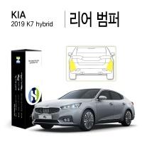 기아 2019 K7 하이브리드 리어 범퍼 PPF 보호필름 2매