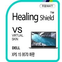 델 XPS 15 9570 논터치 하판 버츄얼매트 외부필름 2매
