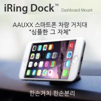 [iRing] 아이링 도크/차랑용 거치대 (도크 단품)