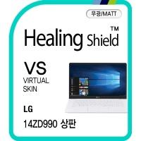 LG 그램 14ZD990 상판 버츄얼스킨 매트 보호필름 2매