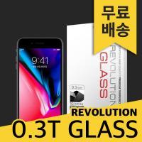 (2매)레볼루션글라스 0.3T 강화유리필름 아이폰8