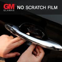 글라맥스 노스크래치 PPF 흠집 방지 도어컵 보호필름