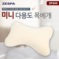 미니 다용도 목베개(뼈다귀모양/메모리폼) -ZP349-