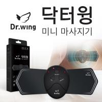 2+1 닥터윙 미니 마사지기