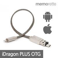[메모렛] 멀티 OTG USB iDragon PLUS 128G 안드로이드폰 아이폰 겸용