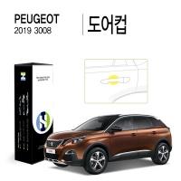 푸조 3008 2019 자동차용품 PPF 필름 도어컵 세트