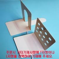 오피스퍼니처正品 레이저가공 초대형 북엔드Bookend