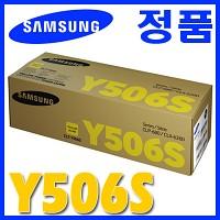 삼성 정품 CLT-Y506S Y506 506S 506 CLP-680/6260/680DW/680ND/6260FD/6260FR/6268FW/6260ND