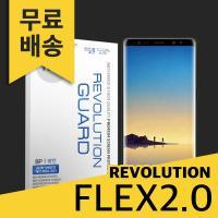 (2매)레볼루션가드 플렉스2.0 풀커버필름 갤럭시노트8
