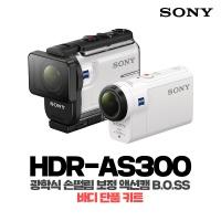 소니 액션캠 BOSS HDR-AS300 바디키트 + 64GB 패키지