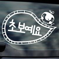 초보예요 - 초보운전스티커(544)
