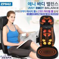 [제스파] 애니바디밸런스 안마기 -ZP942-