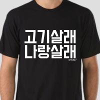 키밍 고기살래 나랑살래 티셔츠 데일리룩 티셔츠