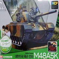 MCP M48A5K 1/48 2채널 아카데미과학 1/48 프라모델 탱크