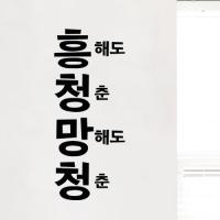 im546-흥청망청_그래픽스티커