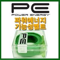 [PE벨트]파워에너지 실리콘벨트 PE.GREEN02