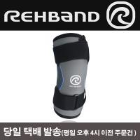 리밴드 팔꿈치보호대 X-RX 라인 팔꿈치아대