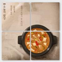 if822-멀티액자_오늘의밥상된장찌개