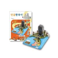 [만공한국사] 고구려_광개토대왕릉비