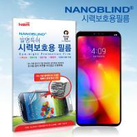 [KEM] 스마트폰용 시력보호필름