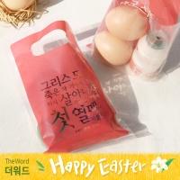 부활절 달걀 2구 비닐백 (20개)_첫열매(레드)