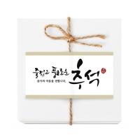 [인디고샵] 즐겁고 풍요로운 추석 라벨 (10개)