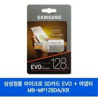 삼성정품 마이크로SD카드 EVO+어댑터 128GB MB-MP128GA
