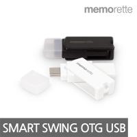 [메모렛] 스마트스윙 8G OTG USB메모리 5핀 C타입 2종