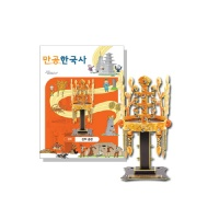 [만공한국사] 신라_신라 금관