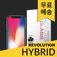 (2매)레볼루션글라스 하이브리드2.0 아이폰X