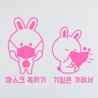 da304-토끼주의안내문구_그래픽스티커