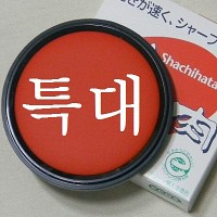 [Shachihata] 찌꺼기가 없고 리필해서 사용하는 일본 사찌하타  주육 인주-특대형 90호