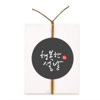 [인디고샵] 그레이 행복한 설날 원형 라벨 (10개)
