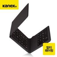 KANEX 애플 슬림 휴대용 3단 접이식 블루투스 무선 키보드