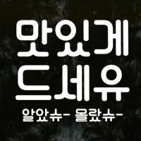 ij663-맛있게드세유_그래픽스티커