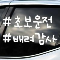 해시태그 배려감사 - 초보운전스티커(NEW134)
