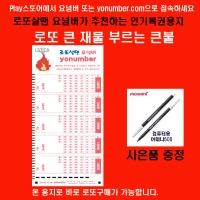 로또살땐요넘버 큰불 로또복권작성용지 100매/펜1개