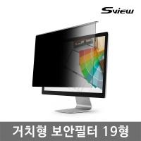 에스뷰 모니터 화면보호기 거치형 정보보안필터 19형