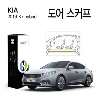 기아 2019 K7 하이브리드 도어 스커프 PPF 필름 4매